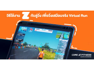วิธีใช้งาน ZWIFT app กับลู่วิ่ง Core-Fitness วิ่งเสมือนจริงแบบ Virtual Run