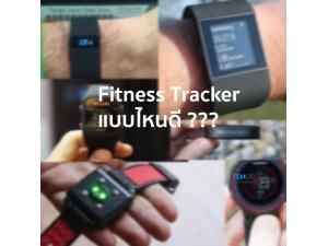 เลือก Tracker วัดพลังงานระหว่างวันแบบไหนเวิร์คสุด?