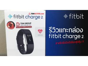 รีวิว Fitbit Charge 2 สายรัดข้อมืออัฉริยะสุดคุ้ม