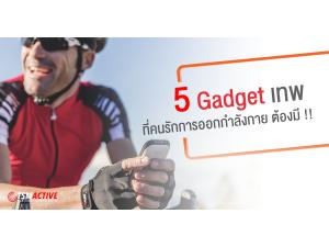 5 Gadget เทพ ที่คนรัก การออกกำลังกาย ต้องมี !!