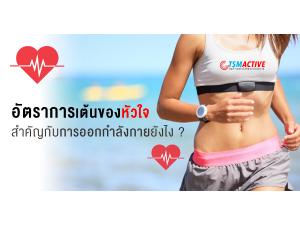 อัตราการเต้นของหัวใจสำคัญกับการออกกำลังกายยังไง
